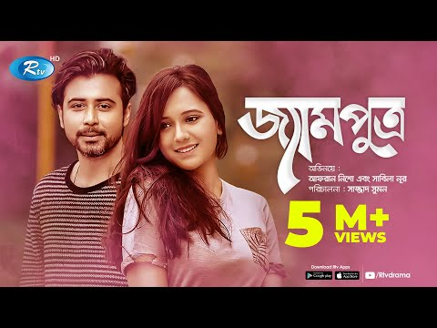 Download Jamputro | জ্যামপুত্র । Afran Nisho | Sabila Nur | Rtv Drama Special hd file 3gp hd mp4 download videos