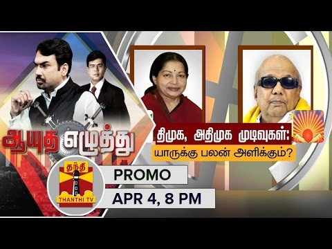 Ayutha-Ezhuthu--Debate-on-DMK-and-AIADMKs-Decision-04-04-2016-Promo-Thanthi-TV