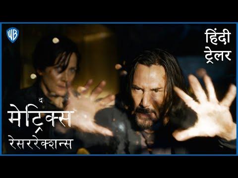 The Matrix Resurrections – Official Hindi Trailer 1