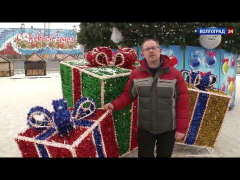 Новый год в Царицыне-Сталинграде-Волгограде