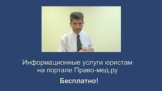 Информационные услуги юристам на Право-мед.ру