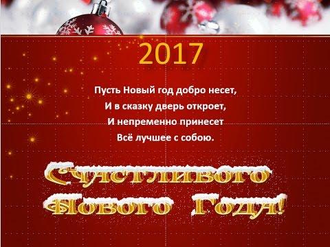 Презентации новому году 2017