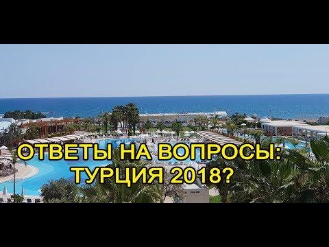 Турция 2018/ОТВЕТЫ на ВОПРОСЫ/ПРЯМОЙ ЭФИР/