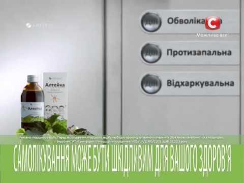 Алтейка Галичфарм реклама - Екстракт алтеай що звільняє від кашлю