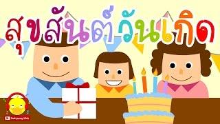 เพลงวันเกิด อวรพรสุขสันต์วันเกิด Happy Birthday