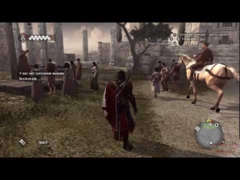 #74 Assassin's Creed:Brotherhood (Французы) Прохождение от DenX3m