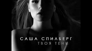 "Саша Спилберг ""Твоя Тень"" караоке"