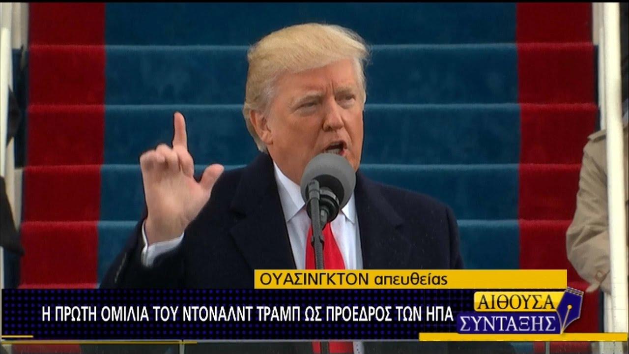 Η πρώτη ομιλία του Ντ. Τραμπ ως πρόεδρος των ΗΠΑ