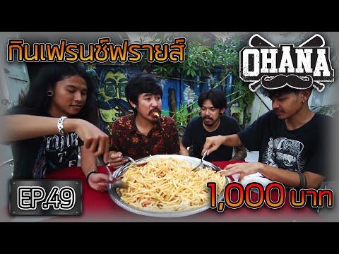 กินเฟรนฟราย 1,000 โครตเยอะ! :OHANA EP. 49