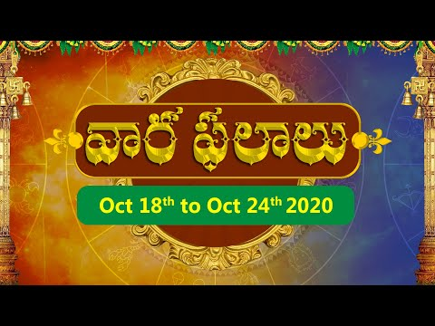 Vaara Phalalu | October 18th to October 24th 2020 | Weekly Horoscope 2020 | BhaktiOne