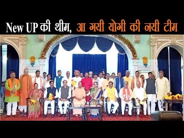 Yogi Adityanath ने किया मंत्रिमंडल विस्तार, जानिये किसकी हुई छुट्टी और किसको मिला प्रमोशन
