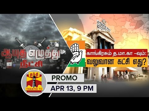 Ayutha-Ezhuthu-Neetchi--Congress-and-TMC--Which-is-the-Strongest-Party--13-4-2016-Promo