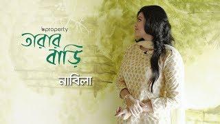 Tarar Bari   Masuma Rahman Nabila   Celebrity Home   Interview