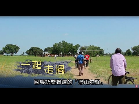 電視節目 TV1413 一起走過 (HD粵語) (烏干達系列)