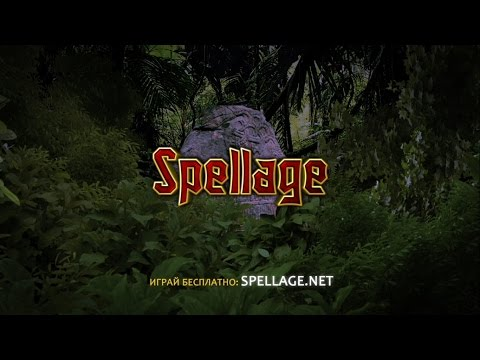 Spellage - тактическая онлайн RPG-стратегия с элементами ККИ