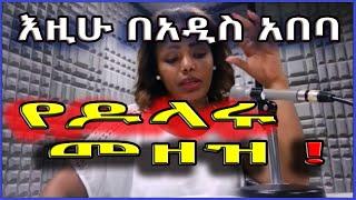 Ethiopia: የዶላሩ መዘዝ! እዚሁ በአዲስ አበባ /መሴ ሪዞርት/ #SamiStudio
