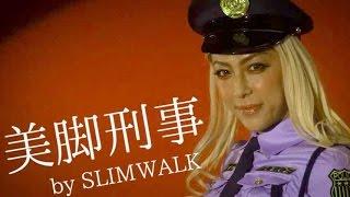 GENKING出演「スリムウォーク」WEB動画