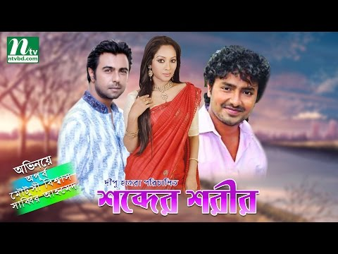 Apurbo New Telefilm -Shobder Shorir (শব্দের শরীর)|  By Dipu Hazra