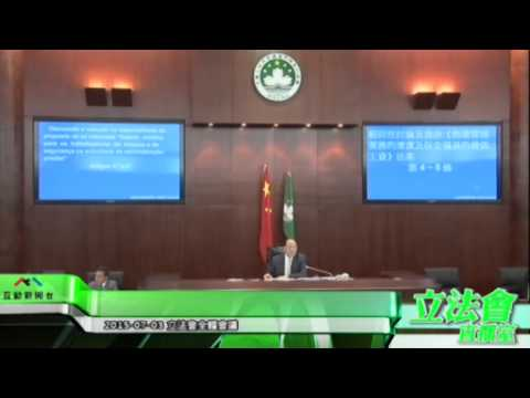 法案第4、5條細質性表決 通過  20150703