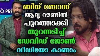 Video ബിഗ് ബോസ്സിന്ന് പുറത്താക്കിയ ഡേവിഡ് പ്രതികരിക്കുന്നു   Big Boss Malayalam   David John MP3, 3GP, MP4, WEBM, AVI, FLV Juli 2018