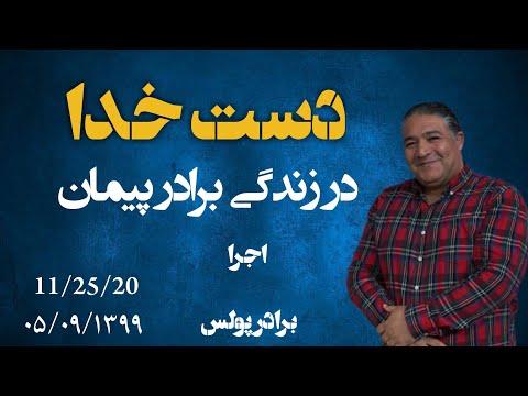 برنامه دست خدا در زندگی پیمان نویسنده کتاب برگزیده ای از کتاب مقدس