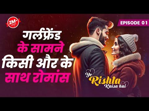Ye Rishta Kaisa Hai   Ep 01   आकस्मिक पत्नी   Pocket FM   New Hindi Heart Touching Love Story
