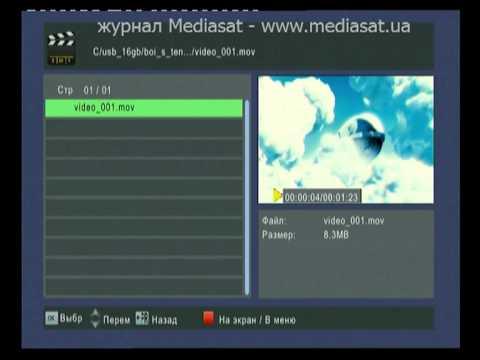 Ресивер Trimax TR 2012 HD. Работа медиаплеера