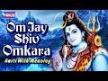 Om Jai Shiv Omkara | Shiv Aarti with Meaning | Aarti Songs | Maha Shivratri 2017