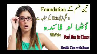 How to make Foundation at home according to your skin type & skin Tone   DIY Foundation makeup   Youtube#how to choose the right foundation for your skin type#how to choose foundation for indian skin#how to choose foundation color for my face#how to find the right foundation for your skin type#how to find the right foundation quiz#how to choose foundation color online#how to choose makeup for your skin tone#how to match foundation to your skin tonewatch for more videoshow to remove Blackheads and Whiteheads for life time in urdu hindi from Health Tips with Sanahttps://www.youtube.com/edit?o=U&video_id=EfkFy3XmwNkhttps://www.youtube.com/edit?o=U&video_id=aUNlfV6NPCghttps://www.youtube.com/edit?o=U&video_id=EfkFy3XmwNkhttps://www.youtube.com/edit?o=U&video_id=NYzItxAdZ_Ehttps://www.youtube.com/edit?o=U&video_id=yCgv8sFa678https://www.youtube.com/edit?o=U&video_id=M5wCtOrzLpwhttps://www.youtube.com/edit?o=U&video_id=Acfo7WJ6wo4https://www.youtube.com/edit?o=U&video_id=wOySUijWyAQhttps://www.youtube.com/edit?o=U&video_id=WwZFiWYHHnwhttps://www.youtube.com/edit?o=U&video_id=Mw0_M0Cfai8https://www.youtube.com/edit?o=U&video_id=efkLMQhiiTshttps://www.youtube.com/edit?o=U&video_id=mmuzXuvyUJQ