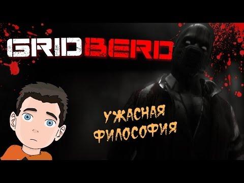 GRIDBERD [Ужасная философия]