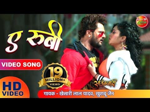 Video E Rubi - Full Song - Aatankwadi - Khesari Lal Yadav & Subhi Sharma - Hit Bhojpuri Song 2017 download in MP3, 3GP, MP4, WEBM, AVI, FLV January 2017