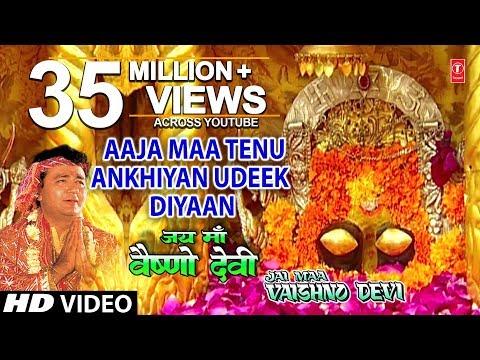 Video Aaja Maa Tenu Ankhiyan Udeek Diyaan I GULSHAN KUMAR I Jai Maa Vaishno Devi download in MP3, 3GP, MP4, WEBM, AVI, FLV January 2017