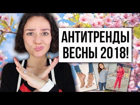АНТИТРЕНДЫ ВЕСНЫ 2018! СНИМИТЕ ЭТО НЕМЕДЛЕННО!