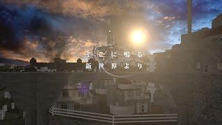 そこに鳴る / 新世界より【MV】