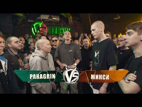 Versus Fresh Blood 4: Paragrin vs. Микси