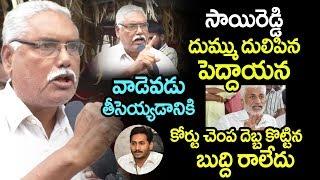 Video జగన్, సాయిరెడ్డిలను ఉతికారేసిన పెద్దాయన .. । Old Aged Man Angry on Jagan And Saireddy | Telugu Today MP3, 3GP, MP4, WEBM, AVI, FLV September 2019