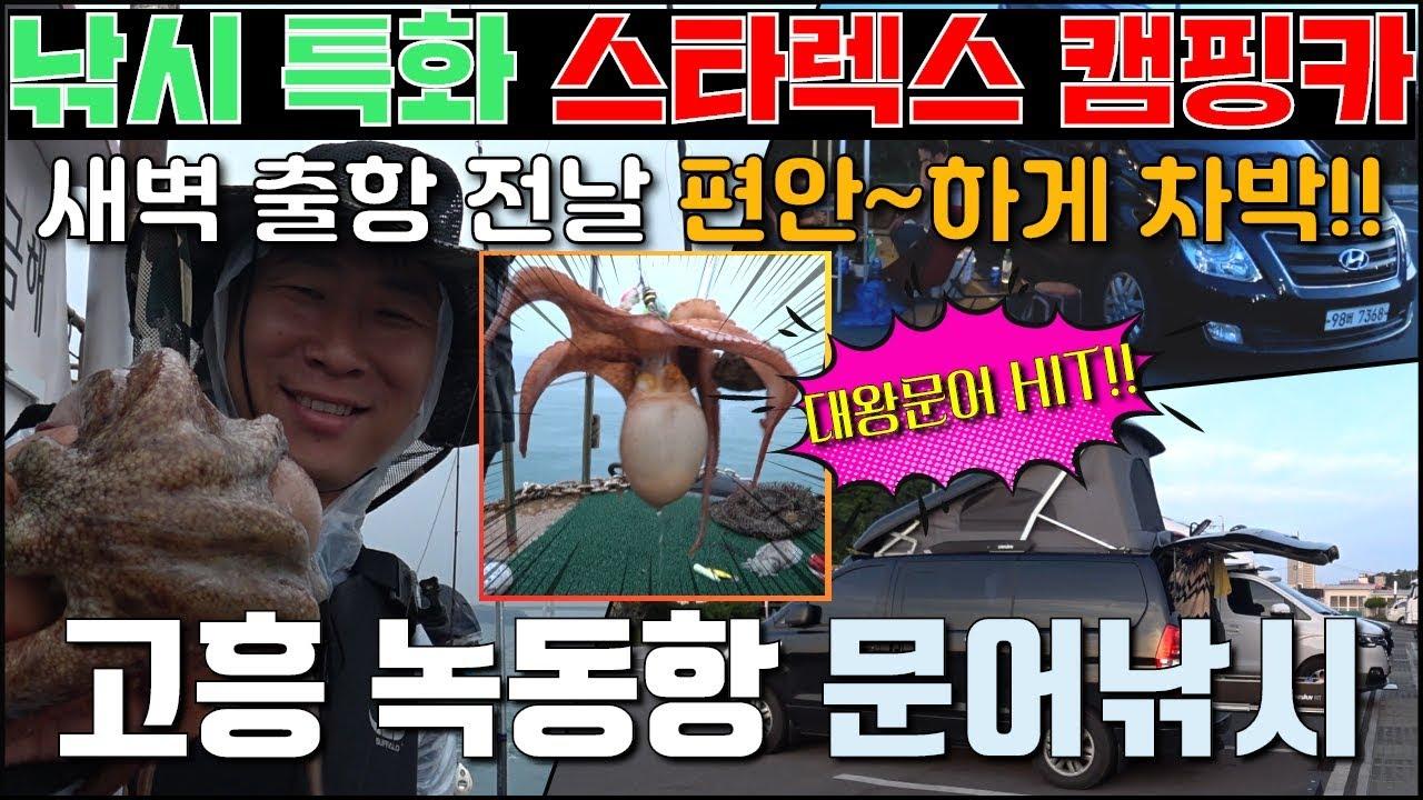낚시 특화 스타렉스 캠핑카 새벽 출항 전날 편안 하게 차박!!!