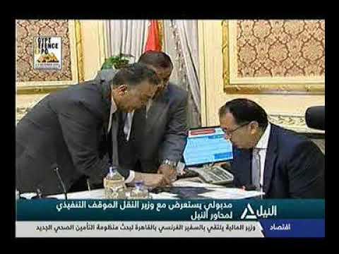رئيس الوزراء يستعرض مع وزير النقل الموقف التنفيذي لمحاور النيل