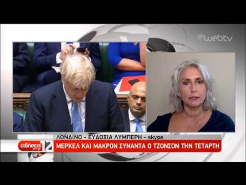 Νέα δημοσιεύματα για χάος με άτακτο Brexit | 19/08/2019 | ΕΡΤ