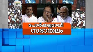 Video No-Confidence Motion At LS Turns Dramatic-Special Discussion Part-1 | Mathrubhumi News MP3, 3GP, MP4, WEBM, AVI, FLV Juli 2018
