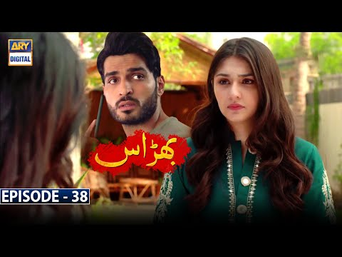 Bharaas Episode 38 [Subtitle Eng] - 15th December 2020 - ARY Digital Drama
