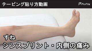 【つらいスネ内側の痛み】シンスプリントの原因と対策 [テーピング]