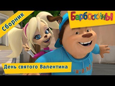 День святого Валентина 💝 Сборник мультфильмов 💞 Барбоскины (видео)