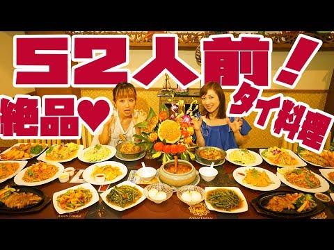 【BIG EATER】52 Servings!!! Ate delicious Thai cuisine! w/ Tomoko Miyake♡【MUKBANG】【RussianSato】