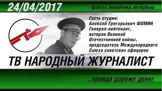 ТВ НАРОДНЫЙ ЖУРНАЛИСТ #12 «Легендарный генерал Алексей Фомин»