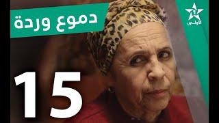 Doumoue Warda - Ep 15 - دموع وردة الحلقة