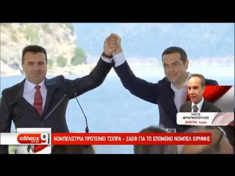 ΠΓΔΜ: Τροπολογίες που διαχωρίζουν την ιθαγένεια από την εθνότητα | 18/12/18 | ΕΡΤ