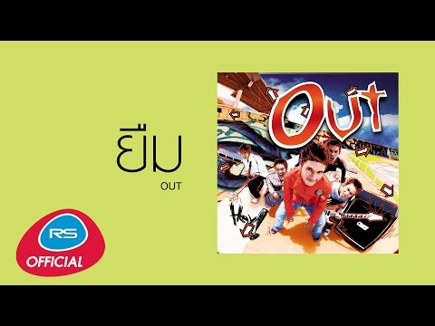 ยืม : Out | Official Audio (видео)