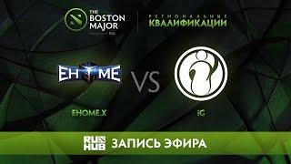 EHOME.X  vs iG,Boston Major Qualifiers - China [Vova_pain]