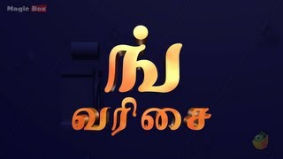 Ingu Varisai - Adipadai Tamil - Animated Basic Tamil Lessons for Children in Tamil